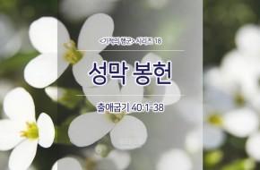 2017-04-30 주일설교 - 성막 봉헌