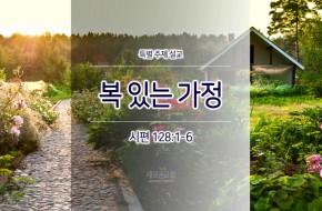 2017-05-07 주일설교 - 복 있는 가정