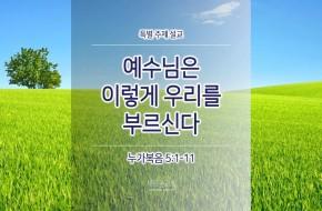 2017-05-14 주일설교 - 예수님은 이렇게 우리를 부르신다