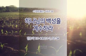 2017-05-28 주일설교 - 하나님의 백성을 계수하라