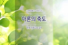 2017-06-11 주일설교 - 아론의 축도