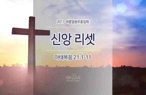 2017-06-10 여름말씀부흥집회2 : 신앙 리셋