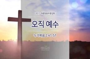 2017-06-09 여름말씀부흥집회1 : 오직 예수