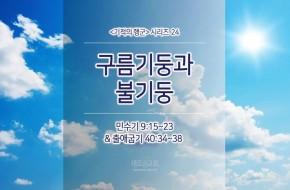 2017-06-25 주일설교 - 구름기둥과 불기둥