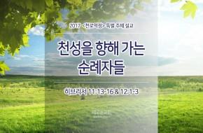 2017-07-02 주일설교 - 천성을 향해 가는 순례자들