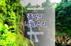 2017-07-09 주일설교 - 출발의 나팔 소리
