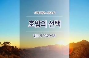 2017-07-16 주일설교 - 호밥의 선택