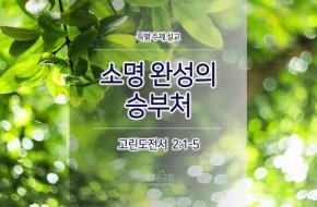 2017-07-23 주일설교 - 소명 완성의 승부처