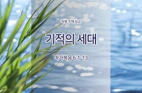2017-07-30 주일설교 - 기적의 세대
