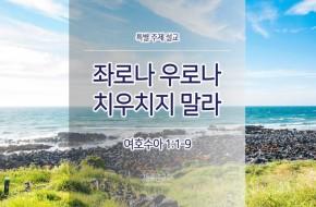 2017-08-06 주일설교 - 좌로나 우로나 치우치지 말라