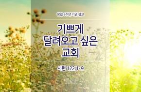 2017-09-03 주일설교 - 기쁘게 달려오고 싶은 교회