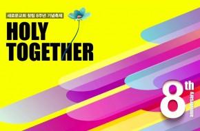 2017-09-03 창립8주년기념축제 (Holy Together)