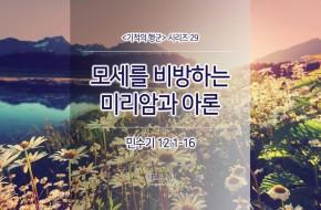 2017-09-10 주일설교 - 모세를 비방하는 미리암과 아론