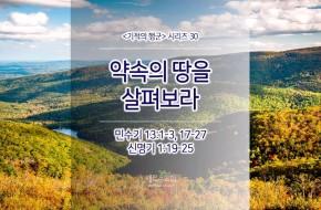 2017-09-17 주일설교 - 약속의 땅을 살펴보라