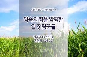 2017-09-24 주일설교 - 약속의 땅을 악평한 열 정탐꾼들