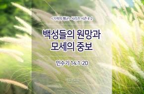 2017-10-01 주일설교 - 백성들의 원망과 모세의 중보
