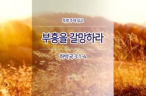 2017-10-08 주일설교 - 부흥을 갈망하라