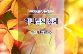 2017-10-15 주일설교 -  하나님의 징계