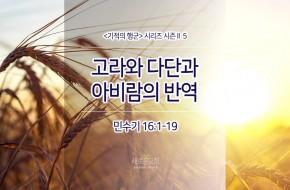 2017-10-29 주일설교 -  고라와 다단과 아비람의 반역