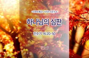 2017-11-05 주일설교 -  하나님의 심판