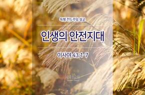 2017-11-12 주일설교 -  인생의 안전지대