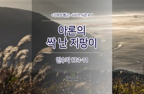2017-11-26 주일설교 - 아론의 싹 난 지팡이