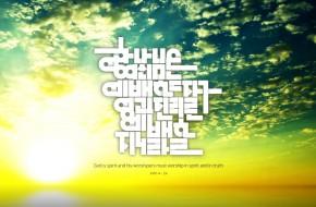 2017-12-09 – 겨울성령부흥집회2: 거룩한 반전