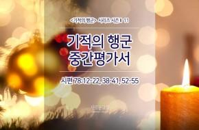 2017-12-31 주일설교 - 기적의 행군 중간평가서
