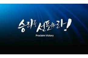 2017-2018 송구영신예배