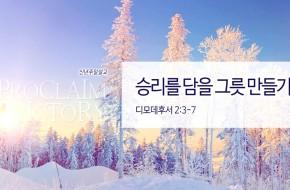 2018-01-07 주일설교 - 승리를 담을 그릇 만들기
