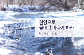 2018-01-14 주일설교 - 찬양으로 물이 솟아나게 하라