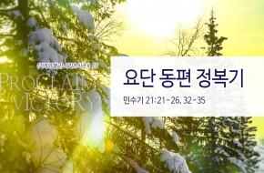 2018-01-21 주일설교 - 요단 동편 정복기