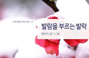 2018-01-28 주일설교 - 발람을 부르는 발락