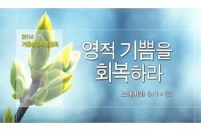 2014-12-06 – 겨울성령부흥집회 2 : 영적 기쁨을 회복하라