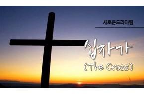 2014-04-13 수난절 드라마_십자가