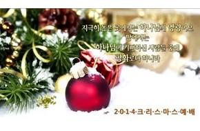 2014-12-25 크리스마스 예배영상_2부