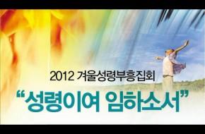 2012-12-08 겨울성령부흥집회 '생기'