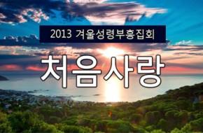 2013-12-06 겨울성령부흥집회 - '처음사랑'