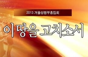 2013-12-07 겨울성령부흥집회 - 이 땅을 고치소서