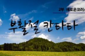 2013-03-31 부활절 칸타타