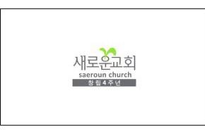 2013-09-01 창립 4주년 기념영상