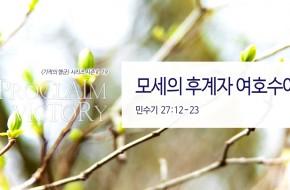 2018-03-04 주일설교 – 모세의 후계자 여호수아