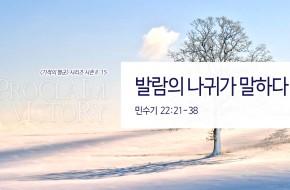 2018-02-04 주일설교 - 발람의 나귀가 말하다