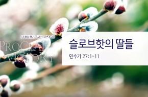 2018-02-25 주일설교 – 슬로브핫의 딸들
