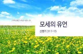 2018-04-29 주일설교 - 모세의 유언