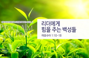 2018-05-27 주일설교 - 리더에게 힘을 주는 백성들