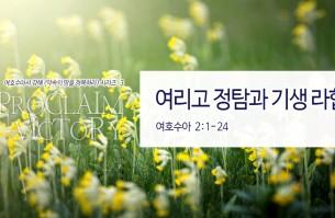 2018-06-03 주일설교 - 여리고 정탐과 기생 라합