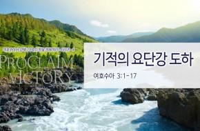 2018-06-10 주일설교 - 기적의 요단강 도하