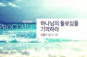 2018-07-29 하나님의 돌보심을 기억하라 (차준혁목사)
