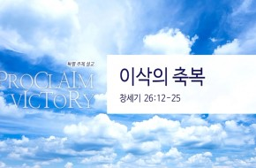 2018-08-05 이삭의 축복 (이태재목사)